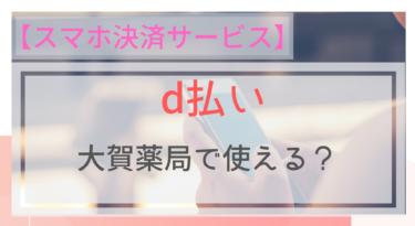 【スマホ決済】d払いは大賀薬局で使える?電子マネーiDは?