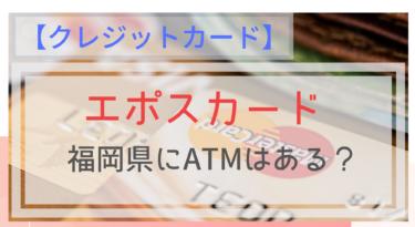 【エポスカード】福岡県にATMはある?コンビニでも支払いできるの?