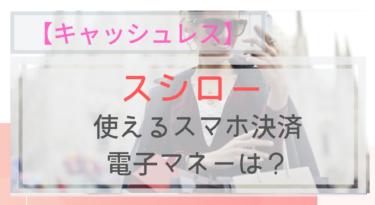 【キャッシュレス】スシローで使えるスマホ決済・電子マネーは?