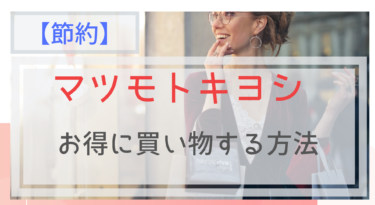 【節約】マツモトキヨシでお得に買い物する方法!ポイント10倍デーはいつ?