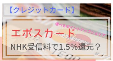 【エポスカード】NHK受信料でポイント還元1.5%!選べるポイントアップショップ?