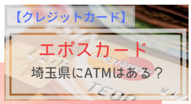 【エポスカード】埼玉県にATMはある?コンビニでも支払いできるの?
