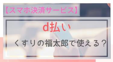 【スマホ決済】d払いはくすりの福太郎で使える?ポイントは?