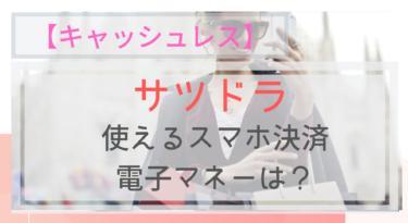 【キャッシュレス】サツドラで使えるスマホ決済・電子マネーは?