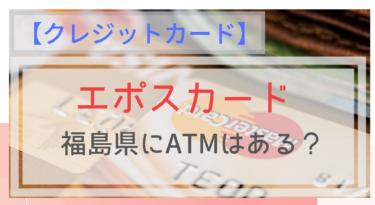 【エポスカード】福島県にATMはある?コンビニでも支払いできるの?