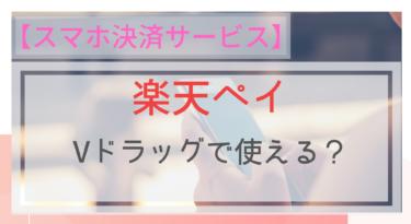 【スマホ決済】楽天ペイはニトリで使える?使えない?