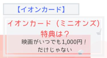 【映画1,000円!】イオンカードミニオンズのメリットは?国際ブランドが選べない?
