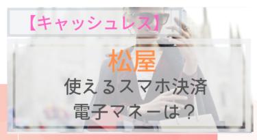 【キャッシュレス】松屋で使えるスマホ決済・電子マネーは?