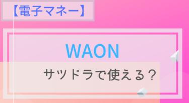 【電子マネー】WAONはサツドラで使える?ポイントは?チャージは?