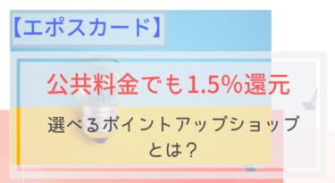【エポスカード】公共料金支払いでも1.5%還元!電気代もガス代も!