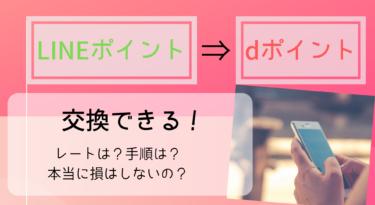 【LINEポイント】dポイントへの交換が可能に!手順は?レートは?
