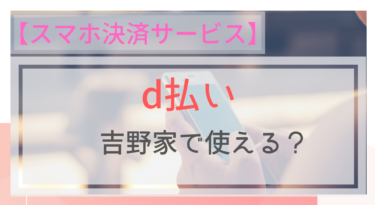 【スマホ決済】d払いは吉野家で使える?使えない?