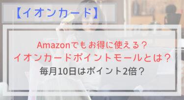【イオンカード】Amazonでもときめきポイント2倍に?お得に買い物する方法!