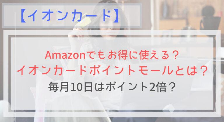 イオンカード Amazon