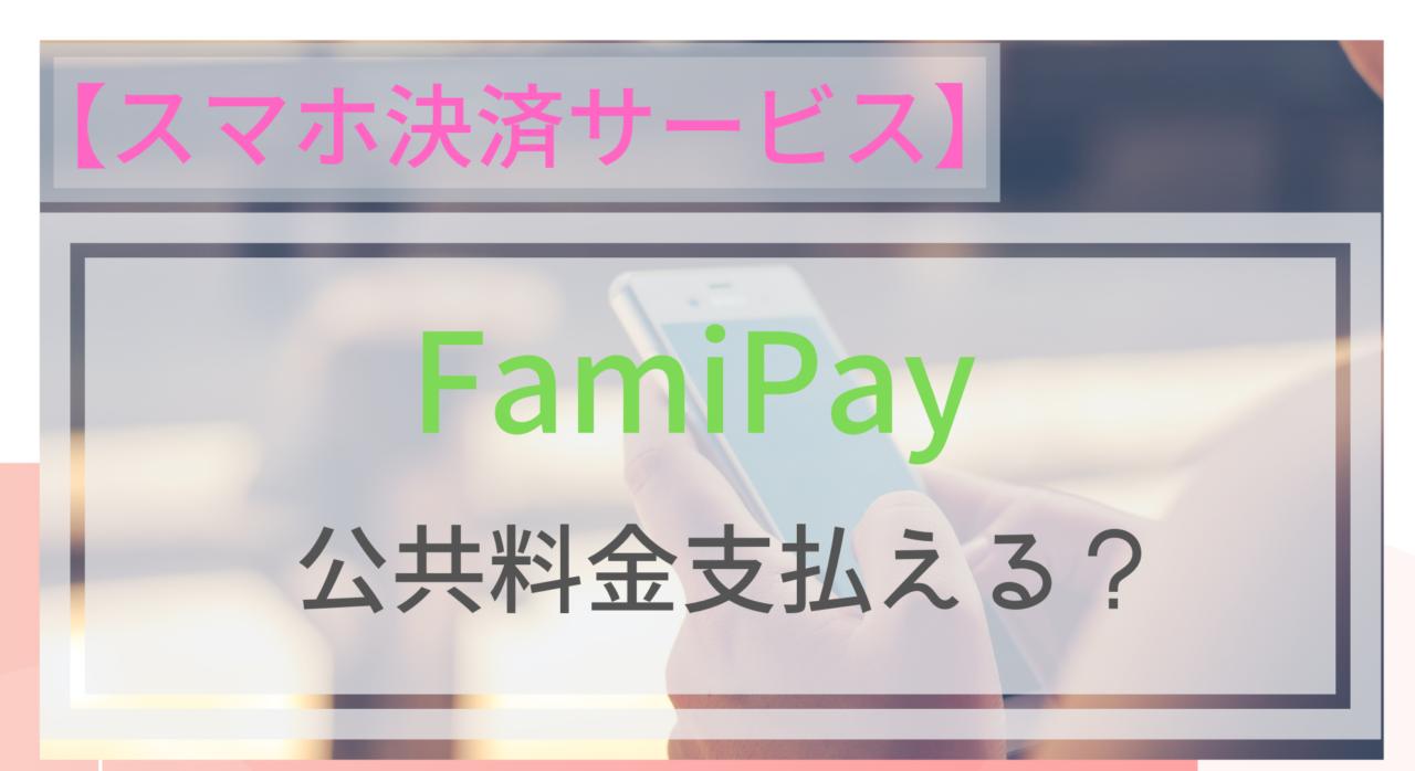 公共 料金 ファミペイ 「ファミペイ+ファミマTカード」で、税金や公共料金をお得に支払おう!「nanaco」と還元率やチャージの手間などを比較して「ファミペイ」のメリットを解説 クレジットカードおすすめ最新ニュース[2021年] ザイ・オンライン