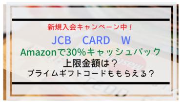 JCB CARD W新規入会でAmazon30%キャッシュバック!プライムコードも!