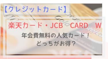 楽天カードとJCB CARD Wを徹底比較!お得なのはどっち?