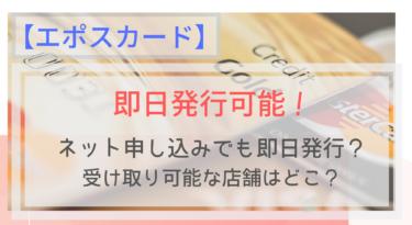 【エポスカード】即日発行する方法!審査は数分?どこの店舗で受け取る?