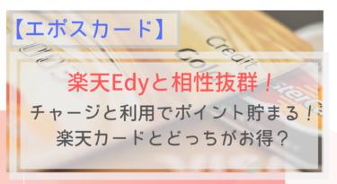 【エポスカード】楽天Edyチャージ&利用でポイント二重取り!還元率は?
