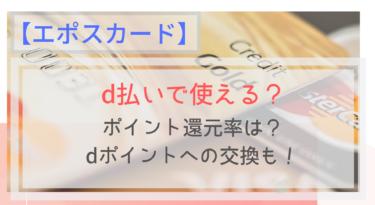【d払い】エポスカードと併用でお得?dポイントに交換できる!