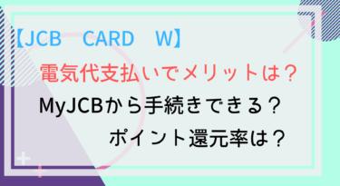 【公共料金】JCB CARD Wで電気代を支払うメリットは?ポイント10倍?