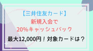 三井住友カードが20%還元キャンペーン!対象カードは?条件は?