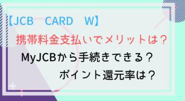 【公共料金】JCB CARD Wで携帯料金を支払うメリットは?ポイント10倍?