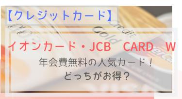 イオンカードとJCB CARD Wを徹底比較!お得なのはどっち?