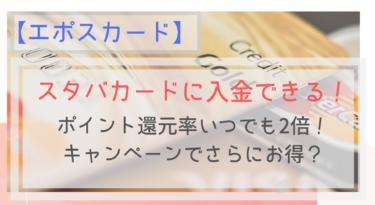 【エポスカード】スターバックスカードへの入金でポイント2倍!キャンペーンも!