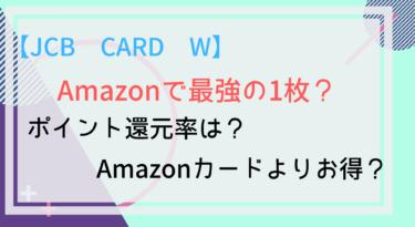 JCB CARD WはAmazon最強クレジットカード?ポイント12倍キャンペーンも!