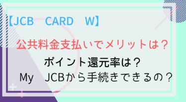 【JCB CARD W】公共料金支払いでも5%還元のチャンス!電気代もガス代も!