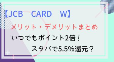 JCB CARD Wのメリット・デメリットを徹底解説!お得すぎる高還元カード!