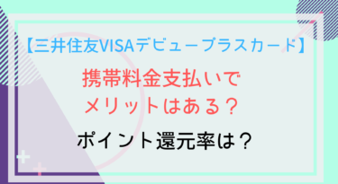 【公共料金】三井住友デビュープラスで携帯料金を支払うメリットは?