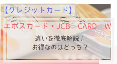 エポスカードとJCB CARD Wを徹底比較!お得なのはどっち?