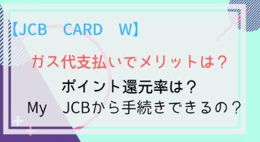 【公共料金】JCB CARD Wでガス代を支払うメリットは?ポイント10倍?