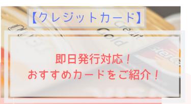 【2021年版】即日発行できるおすすめクレジットカード4選!すぐに使える!