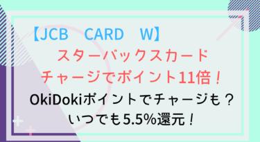 【JCB CARD W】スターバックスカードへの入金でポイント11倍!いつでも5.5%還元!