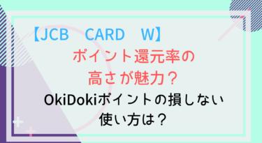 【ポイント高還元】JCB CARD Wでお得にポイントを貯める方法・使い方