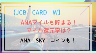 【JCB CARD W】ANAマイルの還元率は?貯まりやすいの?