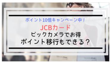 【JCBカード】ビックカメラでポイント10倍キャンペーン!5%還元!
