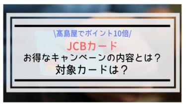 【JCBカード】髙島屋でポイント10倍キャンペーン!5%還元!