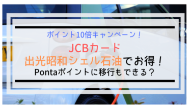 【JCBカード】昭和シェル石油でポイント10倍キャンペーン!5%還元!