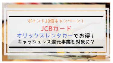 【JCBカード】オリックスレンタカーでポイント10倍キャンペーン!5%還元!