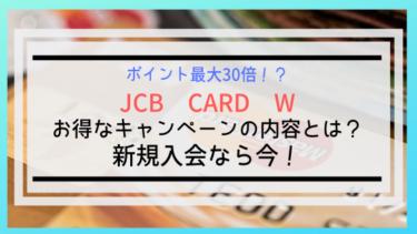 【JCB CARD W】新規入会キャンペーンがお得すぎる!ポイント最大30倍!
