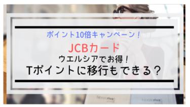 【JCBカード】ウエルシアでポイント10倍キャンペーン!5%還元!