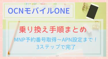【OCNモバイルONE】乗り換え(MNP転入)手順総まとめ!