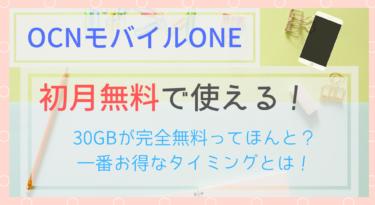【OCNモバイルONE】初月無料で30GB使えるってほんと?ベストなタイミングは?