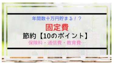 【節約】固定費の見直し10のポイント!年間数十万円節約も夢じゃない?