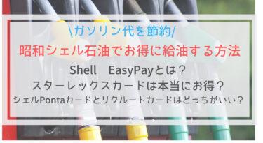 昭和シェル石油お得